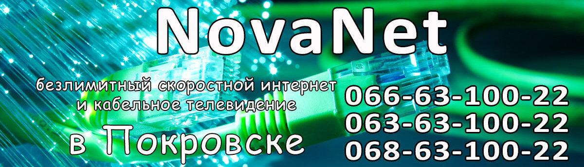 NovaNet — интернет-провайдер в Покровске (Красноармейске)